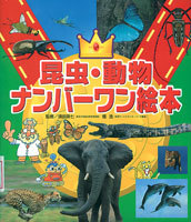 昆虫・動物ナンバーワン絵本(チャイルド本社刊)
