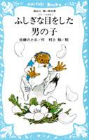 講談社 青い鳥文庫 コロボックル物語(4) ふしぎな目をした男の子