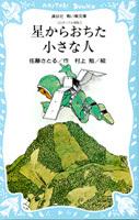 講談社 青い鳥文庫 コロボックル物語(3) 星からおちた小さな人