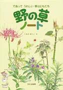 野の草ノート