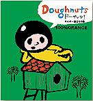 ドーナッツ!