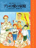 完訳 赤毛のアン シリーズ(6) アンの愛の家庭