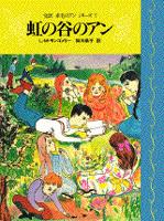 完訳 赤毛のアン シリーズ(7) 虹の谷のアン