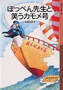 岩波少年文庫 ぽっぺん先生と笑うカモメ号