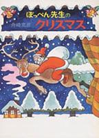ぽっぺん先生のクリスマス