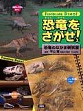 恐竜をさがせ!2 恐竜のなかま研究室