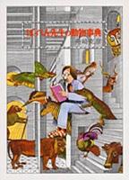ぽっぺん先生の動物事典