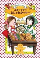 ルルとララのおかしやさん(2) ルルとララのおしゃれクッキー