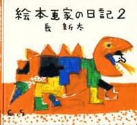 絵本画家の日記 2