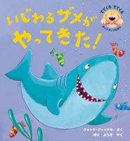 いじわるザメがやってきた!