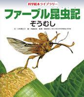 ファーブル昆虫記 ぞうむし