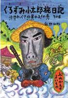 くろずみ小太郎旅日記 その6 怪僧わっくさ坊暴れる! の巻