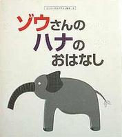 ユニバーサルデザイン絵本3 ゾウさんのハナのおはなし