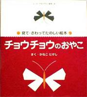 ユニバーサルデザイン絵本4 チョウチョウのおやこ