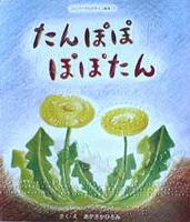 ユニバーサルデザイン絵本7 たんぽぽ ぽぽたん