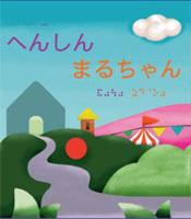 ユニバーサルデザイン絵本11 へんしんまるちゃん