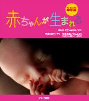 赤ちゃんが生まれる(幼年版)
