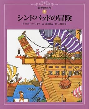世界の名作(5) シンドバッドの冒険