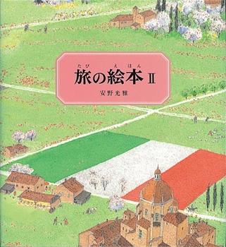 旅の絵本 2 イタリア編 改定版