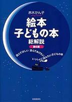 絵本・子どもの本総解説