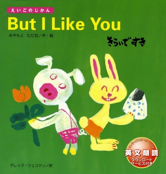 But I Like You きらいですき