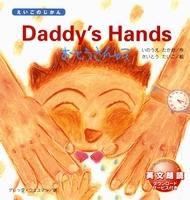 Daddy's Hands  おとうさんのて