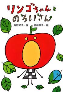 リンゴちゃんとのろいさん