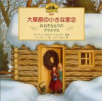 絵本・大草原の小さな家 おおきなもりのクリスマス