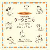 子犬の生活ダーシェニカ