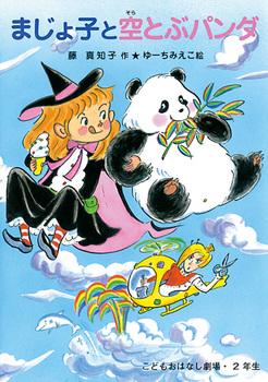 まじょ子と空とぶパンダ