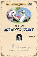 「赤毛のアン」の島で〜L・M・モンゴメリ〜