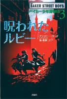 ベイカー少年探偵団 (3) 呪われたルビー