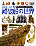 「知」のビジュアル百科 知られざる難破船の世界