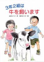 3年2組は牛を飼います