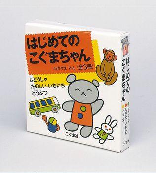 はじめてのこぐまちゃん(3冊セット)