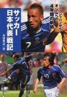 サッカー日本代表戦記