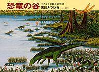 恐竜の谷  小さな恐竜親子の物語