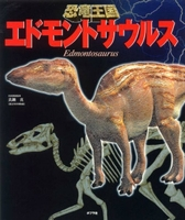恐竜王国5 エドモントサウルス