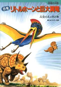 恐竜リトルホーンと巨大翼竜
