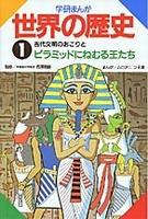 1 古代文明のおこりとピラミッドにねむる王たち