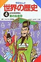4 古代中国文明と秦の始皇帝
