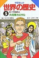 5 ローマの拡大と大将軍カエサル