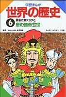 6 激動の東アジアと唐の皇帝玄宗