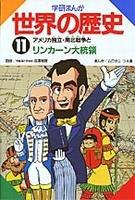 11 アメリカ独立・南北戦争とリンカーン大統領