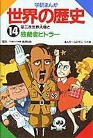 14 第二次世界大戦と独裁者ヒトラー