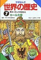 7 西ヨーロッパの成立とカール大帝