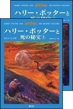 ハリー・ポッター(7) ハリー・ポッターと死の秘宝