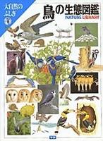 鳥の生態図鑑