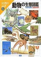 動物の生態図鑑