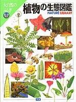 植物の生態図鑑